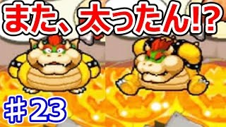 マリオ&ルイージRPG3♯23 アンタ!また太ったんか!つまみ食いの王者クッパ誕生!!