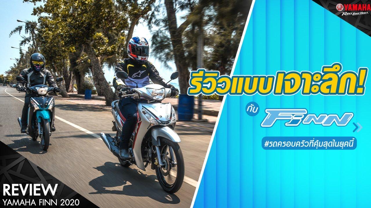 รีวิวแน่นมาก Yamaha Finn รถครอบครัวที่คุ้มที่สุดในยุคนี้ทั้งในเมืองและออกทริป [Yamaha Review 2020]