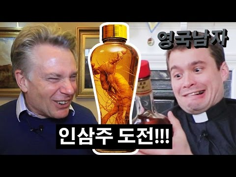 English people try Korean GINSENG ROOT LIQUOR