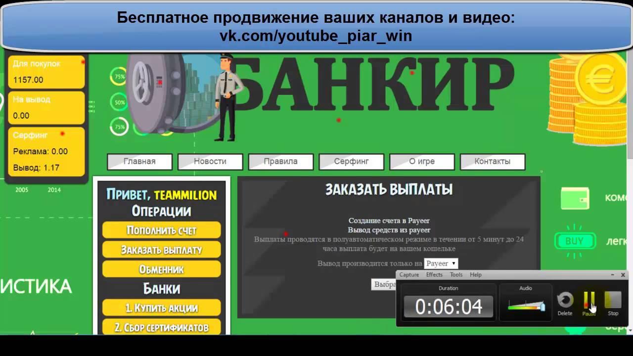 игра банкир онлайн с выводом денег
