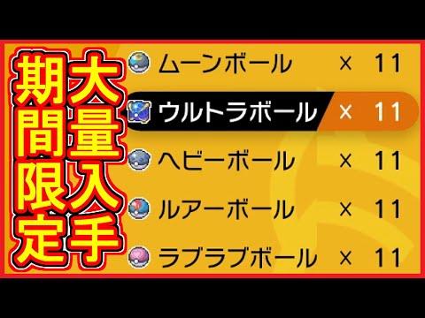 ボール 剣 ガンテツ 盾 ポケモン
