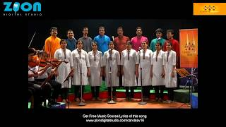Latest malayalam Christmas Carol 2016 MARUVINU MAZHAYAI(CAROLSAV 2016)Official Video