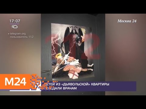 Родители, у которых забрали двух детей в Москве, не были сатанистами - Москва 24