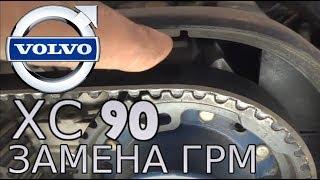 Замена грм Вольво Volvo XC90 2.5 Т5 , Вольво Метки ГРМ
