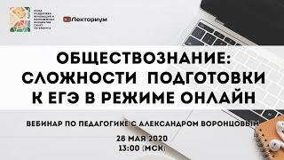 Обществознание: сложности подготовки к ЕГЭ в режиме онлайн | Вебинар с Александром Воронцовым