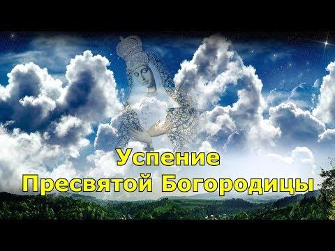 Успение Пресвятой Богородицы 28 августа. Как это было. О чем молятся