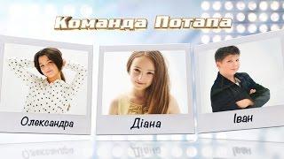 Александра Сиркашева, Диана Пихун, Иван Лесной