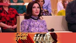 Бабий бунт - Выпуск от04.12.2017