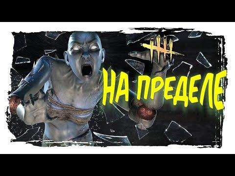 "НА ПРЕДЕЛЕ VS ""ТОП"" ТИМЫ 4,5К часов (ДБД), Dead By Daylight"