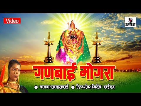 Ganbai Mogara  Orignal | Marathi Video Song - Sumeet Music
