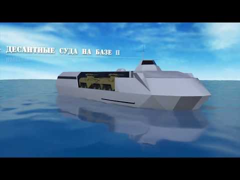 Project A223 ampibious landing craft - Russia