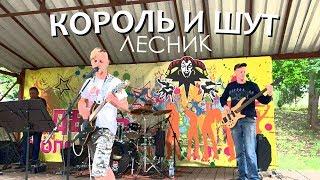 Король и Шут - Лесник (День молодежи во Фряново 2019) Cover