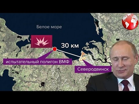 В России крупнейшая после Чернобыля ядерная катастрофа