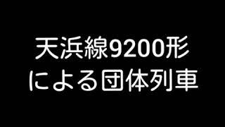 天浜線9200形による団体列車