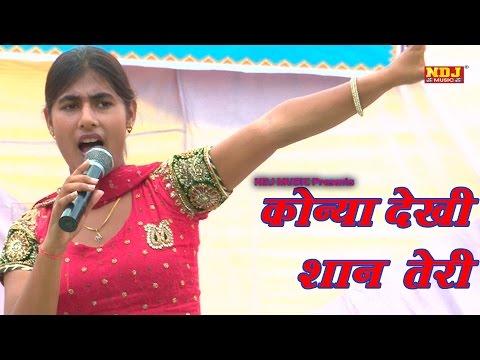 New Haryanvi Hit Ragni 2016 | कोन्या देखि शान तेरी । Dehati ragni | NDJ Music