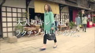 旅先だからこそ、ラクチンなのが良い! 松雪泰子さんが綺麗な秘密は、ラ...