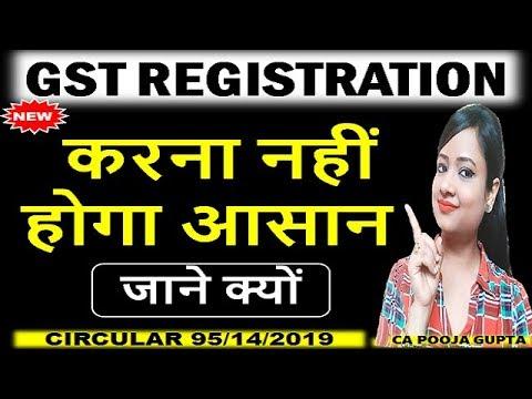 GST REGISTRATION करना नहीं होगा आसान | Verification Of Applications Of New GST Registration Start