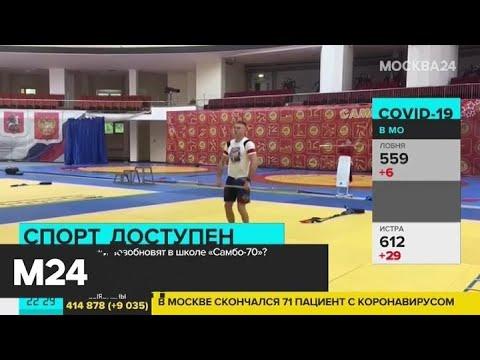 """Какие тренировки возобновят в школе """"Самбо-70""""? - Москва 24"""