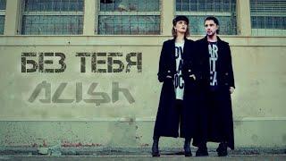 Смотреть клип Alisher - Без Тебя