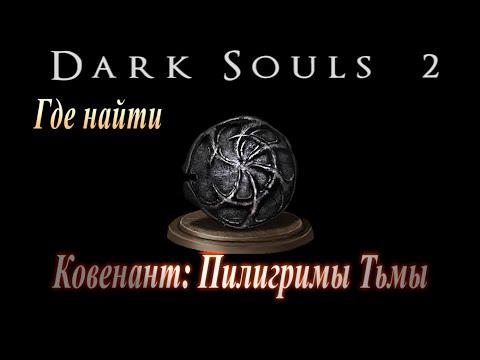 Ковенант Пилигримы Тьмы / Где найти Грандала 3 раза и вступить ► [Dark Souls 2] Дарк Соулс 2 ГАЙД