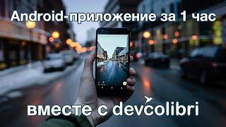 Создание (разработка) Android-приложения за 1 час