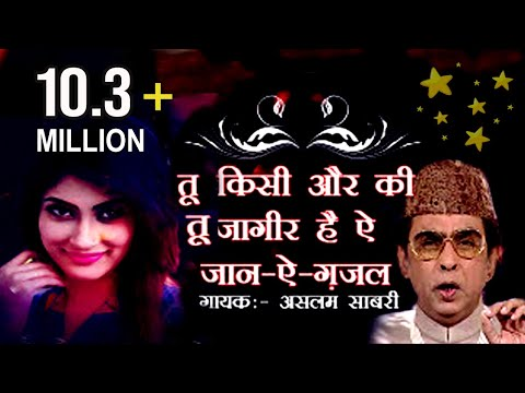Ghazal 2018 (Audio Song) - Tu Kisi Aur Ki Jageer Hain (Ae Jaan E Ghazal) By Aslam Sabri