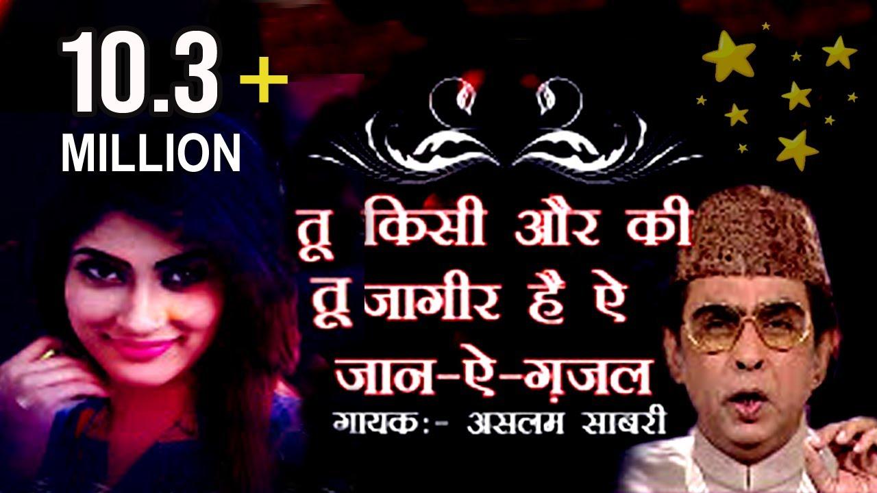 Download New Ghazal 2019 (Audio Song) - Tu Kisi Aur Ki Jageer Hain (Ae Jaan E Ghazal) By Aslam Sabri