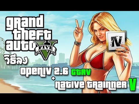 วิธีลง OpenIV 2.6+Native Trainner V เกมส์ GTAV [สูตร GTAV+ม็อด GTAV] by CheLIoos