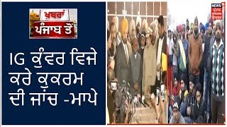 Beas Case News : ਮਾਪਿਆਂ ਦੀ ਮੰਗ IG Kunwar Vijay Pratap ਕਰੇ ਕੁਕਰਮ ਦੀ ਜਾਂਚ