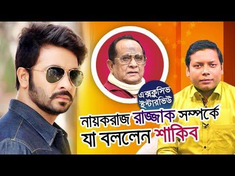নায়করাজ রাজ্জাক সম্পর্কে যা বললেন শাকিব খান... Nayok Raj Razzak I Shakib Khan I Vlog 2017