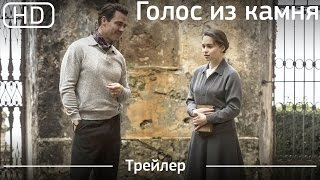 Голос из камня (Voice from the Stone) 2017. Трейлер [1080p]