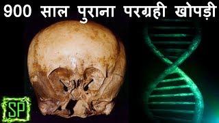 एक प्राचीन खोपड़ी का खोज मिला जो शायद एक परग्रही था II An Ancient Alien Skull Was Discovered