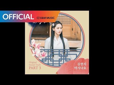 [왕은 사랑한다 OST Part 3] 김연지 (Kim Yeon Ji) - 아시나요 (Do You Know) (Official Audio)