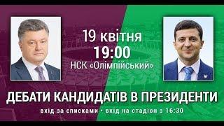 Неофіційні дебати кандидатів в президенти - 19 квітня на НСК Олімпійський