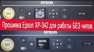 Epson XP 342 прошивка для печати без чипов и сбросовChipless Firmware for Epson XP 342