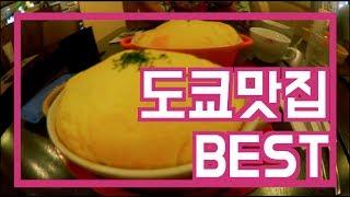 도쿄 맛집 베스트 Best 5~1위  [Tokyo best food] 시부야/신주쿠 - SSUM:MER