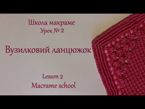 Школа в'язання макраме (урок2)/ Macrame School (lesson2)