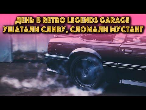 Полдня на Базе Retro Legends Garage. Антон Пушной и попытки дрифта. Сломали Mustang, ушатали Сливу..
