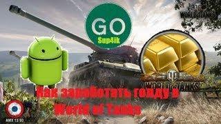Как заработать золото в World of Tanks (Это не чит)