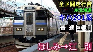 [全区間走行音]JR北海道キハ201系(函館本線 普通)  ほしみ→江別(2018/11)