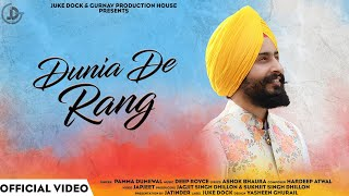 Dunia De Rang : Pamma Dumewal (Official Video) Deep Royce | Latest Punjabi Song 2019 | Juke Dock