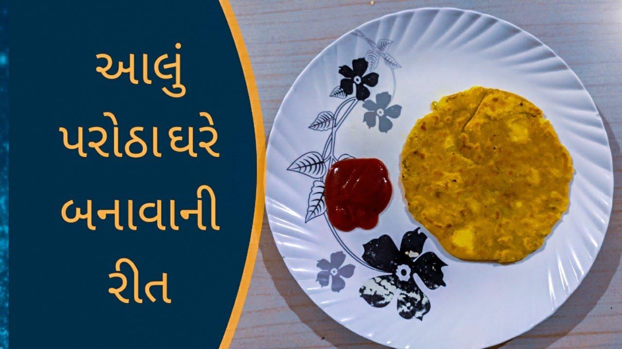આલું પરાઠા બનાવવાની રીત || homemade aloo paratha || food taste