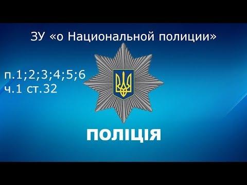 """Закон Украины """"о Национальной полиции"""" ст. 32"""