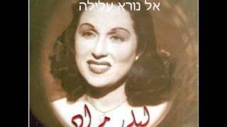 شاهد.. تسجيل بالعبري لليلى مراد أثناء أداء صلاة عيد الغفران