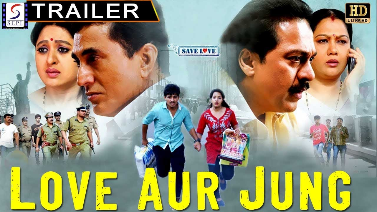 लव और जंग - Love Aur Jung| Hindi Dubbed Official Trailer | Deepak Taroj, Malavika Menon