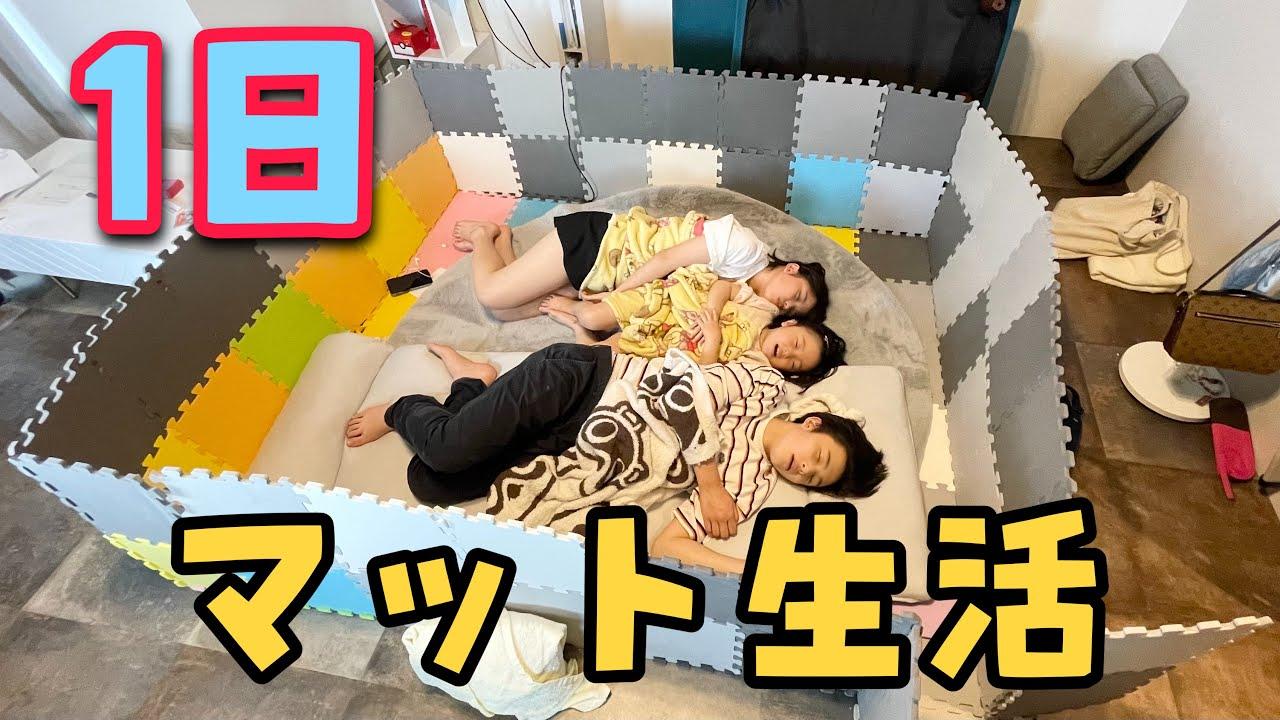 【過酷】きょうだい3人でマット生活!!