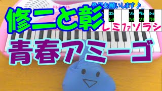 『野ブタ。をプロデュース』主題歌、修二と彰(亀梨和也さん&山下智久さ...