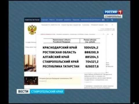 Ставрополье получит деньги на поддержку растениеводства