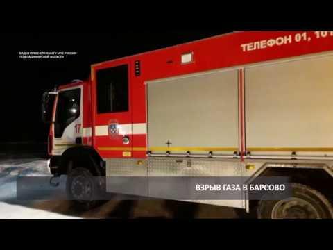 2018 11 29 Взрыв газа в Киржаче