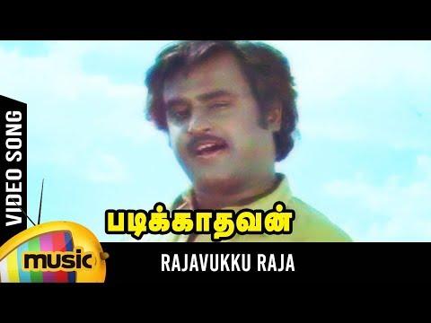Padikkadavan Old Tamil Movie Songs | Rajavukku Raja Video Song | Rajinikanth | Ambika | Ilayaraja